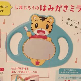 しまじろう 歯磨きミラー(知育玩具)