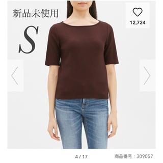 ジーユー(GU)のワッフルボートネックT ダークブラウン S 新品未使用(Tシャツ(半袖/袖なし))