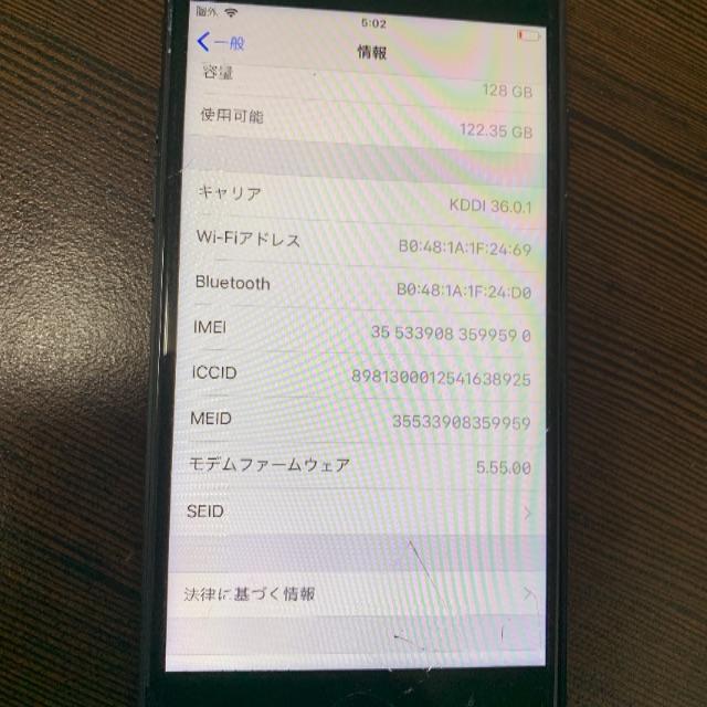 iPhone(アイフォーン)のiPhone7 128【9590】 スマホ/家電/カメラのスマートフォン/携帯電話(スマートフォン本体)の商品写真