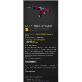 ★CSGO AK-47 | Neon Revolution 実地試験済み★(その他)
