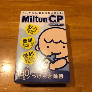 ミルトン CP(食器/哺乳ビン用洗剤)