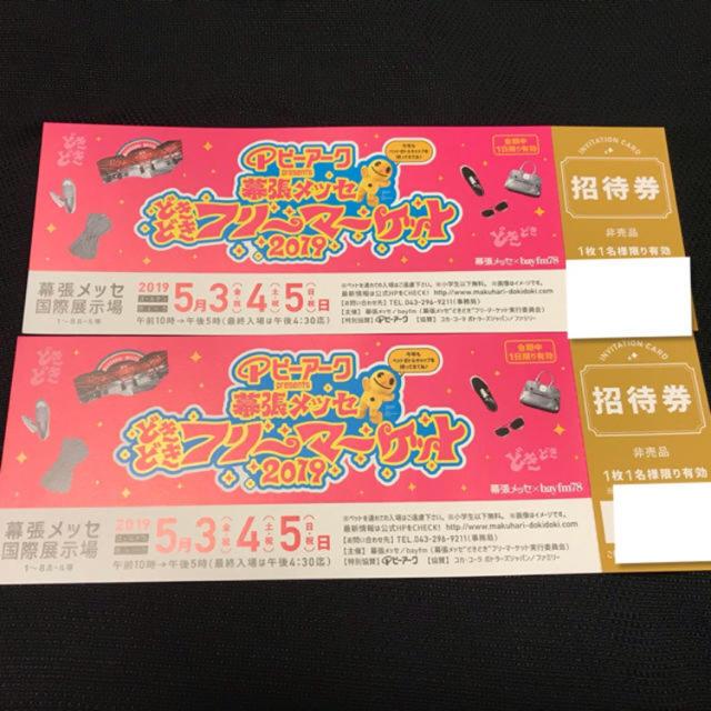 幕張メッセ どきどきフリーマーケット2019 チケット 2枚 チケットのイベント(その他)の商品写真
