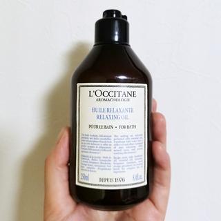 ロクシタン(L'OCCITANE)の【ロクシタン】リラクシングバスオイル250ml(入浴剤/バスソルト)