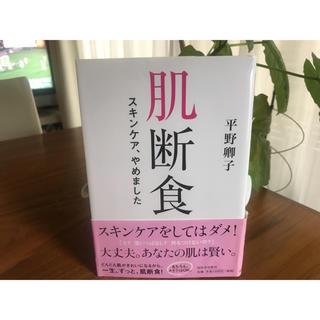 肌断食(健康/医学)