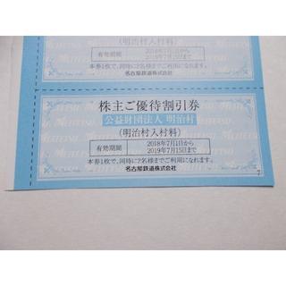 明治村 入村料割引券 2枚 名鉄株主優待  おまけ付(遊園地/テーマパーク)