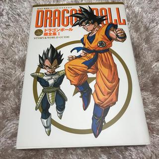 ドラゴンボール - ドラゴンボール 超全集1