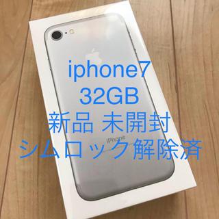 iphone7  新品 未開封(スマートフォン本体)