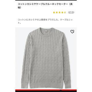 ユニクロ カシミヤケーブルクルーネックセーター グレー S(ニット/セーター)