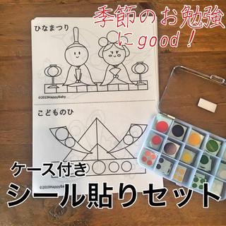 ケース付き シール貼り セット 季節のお勉強 モンテッソーリ (知育玩具)