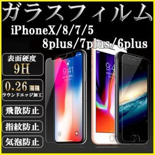 iPhoneX/8/7/5plus iphoneSE ガラスフィルム保護フィルム(保護フィルム)