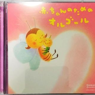 【エードゥクレ様専用】赤ちゃんのためのオルゴール CD 2枚組(その他)