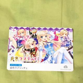 金色ラブリッチェ ダウンロードカード(その他)
