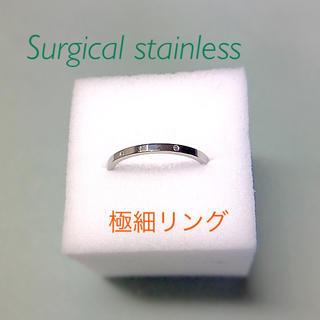 ステンレス 極細リング 5号(リング(指輪))