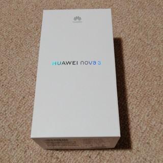 【14時まで限定】HUAWEI nova 3 アイリスパープル 新品(スマートフォン本体)