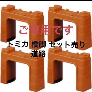 タカラトミー(Takara Tomy)のyu-ma様ご専用  (知育玩具)