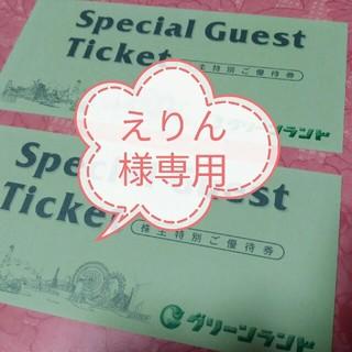 ■えりん様専用■グリーンランド株主優待券4枚(遊園地/テーマパーク)
