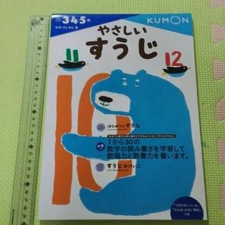 愛里さん専用  2冊やさしいすうじ  3・4・5歳 KUMON(知育玩具)