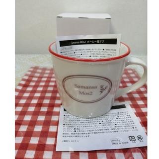 サマンサモスモス(SM2)のSM2のノベルティマグカップハンカチセット(その他)