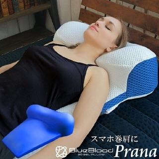 ブルーブラッド 枕 プラーナ 替えカバー付き(枕)