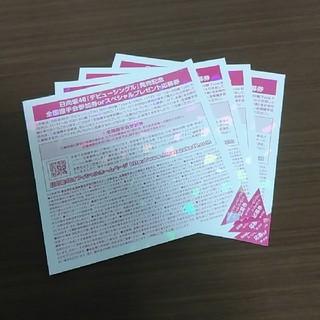 日向坂46 1stシングル「キュン」 全握券×4(女性アイドル)