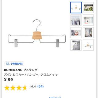 イケア(IKEA)のIKEA☆ズボン ハンガー(押し入れ収納/ハンガー)