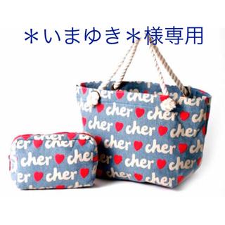 シェル(Cher)の【新品】cher 15th トート & ポーチ 他、計4件(トートバッグ)
