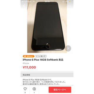 アップル(Apple)のiPhone 6 plus childfai さん の 用(その他)