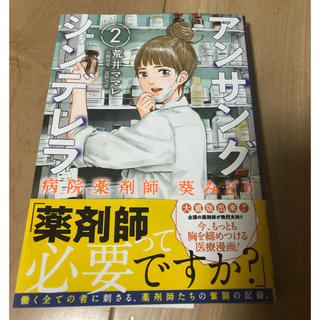 アンサングシンデレラ 2巻(少女漫画)