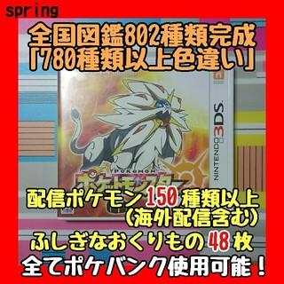 ポケモン(ポケモン)のポケットモンスターサン  typeB(携帯用ゲームソフト)