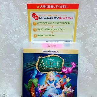 ふしぎの国のアリス - ディズニー/ふしぎの国のアリス  マジックコードのみ  MovieNEX