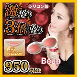3倍盛り Bカップ 2.2cm nubra シリコンブラ ヌーブラ 激盛り(ヌーブラ)