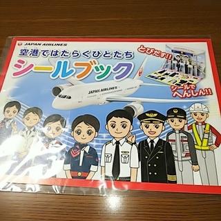 ジャル(ニホンコウクウ)(JAL(日本航空))の【現品限り!】JAL シールブック 機内おもちゃ(ノベルティグッズ)