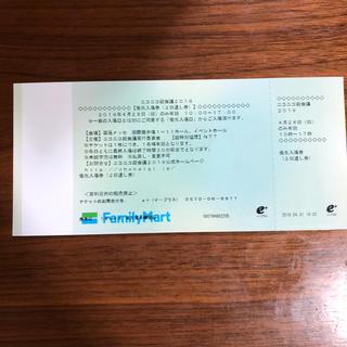 ニコニコ超会議 優先入場券 4/27 4/28(遊園地/テーマパーク)
