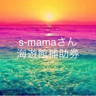 s-mamaさん専用(水族館)