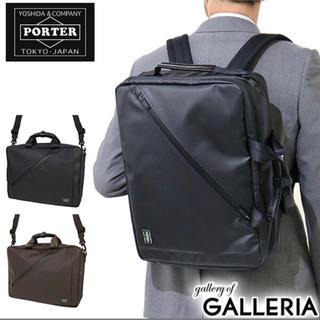 ポーター(PORTER)の土日限定  ポーター ビジネスバック 3way  46640円(ビジネスバッグ)
