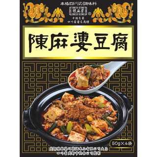 ヤマムロ 成都陳麻婆 陳麻婆豆腐調味料 50g 4袋(米/穀物)