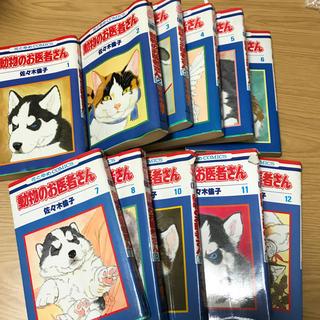 動物のお医者さん 1〜8巻、10〜12巻(少女漫画)