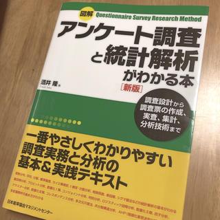 アンケート調査と統計解析がわかる本(ビジネス/経済)