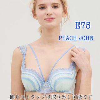 ピーチジョン(PEACH JOHN)の新品・未使用・タグ付 【PEACH JOHN】ルミエールブラ ブルー / E75(ブラ)