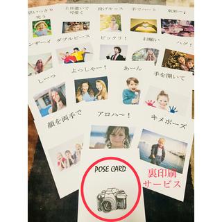 大人気♡ ポーズカード(フォトプロップス)