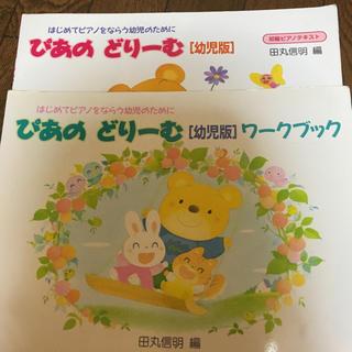 ピアノテキスト幼児版(童謡/子どもの歌)