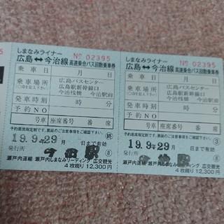 裕様専用*2枚 高速バスしまなみライナー 広島から今治(その他)