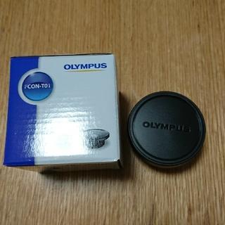 オリンパス(OLYMPUS)のOLYMPUS FCON-T01 CLA-T01 魚眼レンズ フィッシュアイ(レンズ(ズーム))