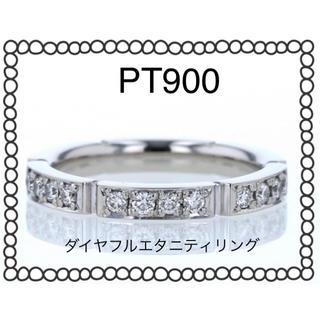 PT900  ダイヤフルエタニティリング(リング(指輪))