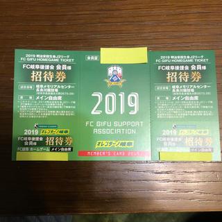 FC岐阜 後援会特典 メイン自由席一般 2019シーズン 2枚(サッカー)