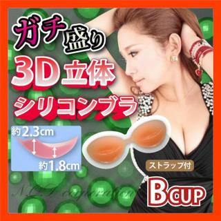 3D 立体 ヌーブラ Bカップ ストラップ付 1.8〜2.3cm ガチ盛り(ヌーブラ)