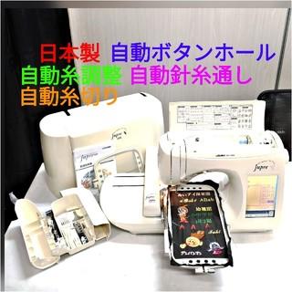 ❤①刺繍機付☀日本製使用少良品❤工場整備済★自動糸調整/ジューキ ミシン 本体