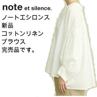ノートエシロンス(note et silence)の新品 ノートエシロンス シャツブラウス 白 ホワイト(シャツ/ブラウス(長袖/七分))