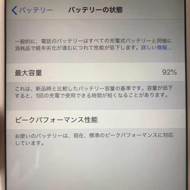 Apple(アップル)のIphone7plusゴールド128GB美品 スマホ/家電/カメラのスマートフォン/携帯電話(スマートフォン本体)の商品写真