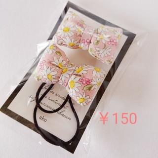 150円。ぷっくりリボンヘアゴム